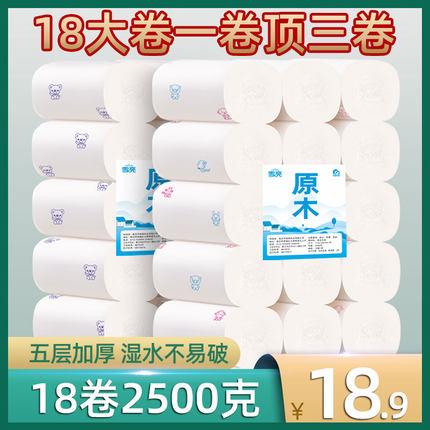 卫生纸卷纸大卷家用实惠装整箱批特价无芯擦手纸厕纸手纸卫生纸巾