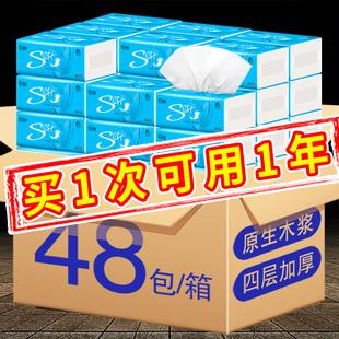 雪亮抽纸家用实惠装整箱48包原木婴儿卫生纸巾批发餐巾纸面巾纸抽