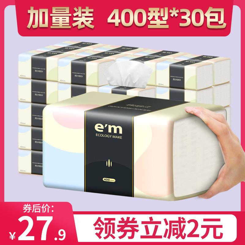 400型抽纸30大包纸巾整箱家用实惠装家庭婴儿餐巾纸面巾纸卫生纸