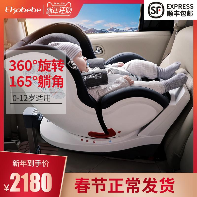 德国ekobebe安全座椅0-12岁360度
