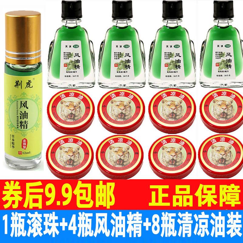风油精小瓶正品驱蚊老牌子型防蚊虫