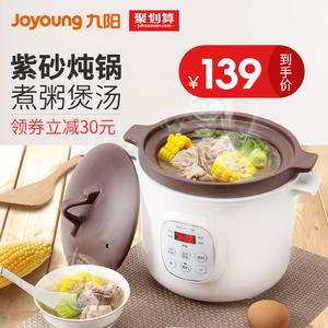 领50元券购买九阳电炖炖锅家用电紫砂锅煮粥神器沙锅炖盅全自动陶瓷煲汤养生锅