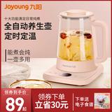 九阳养生壶家用多功能煮茶器全自动加厚玻璃养身花茶壶办公室小型