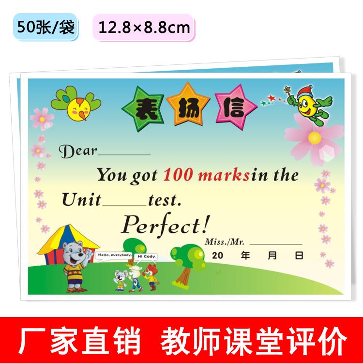 Английский небольшой награда форма английский стол поднимать письмо тест 100 филиал английский 67 50 чжан =1.8 юань полный 45 юаней