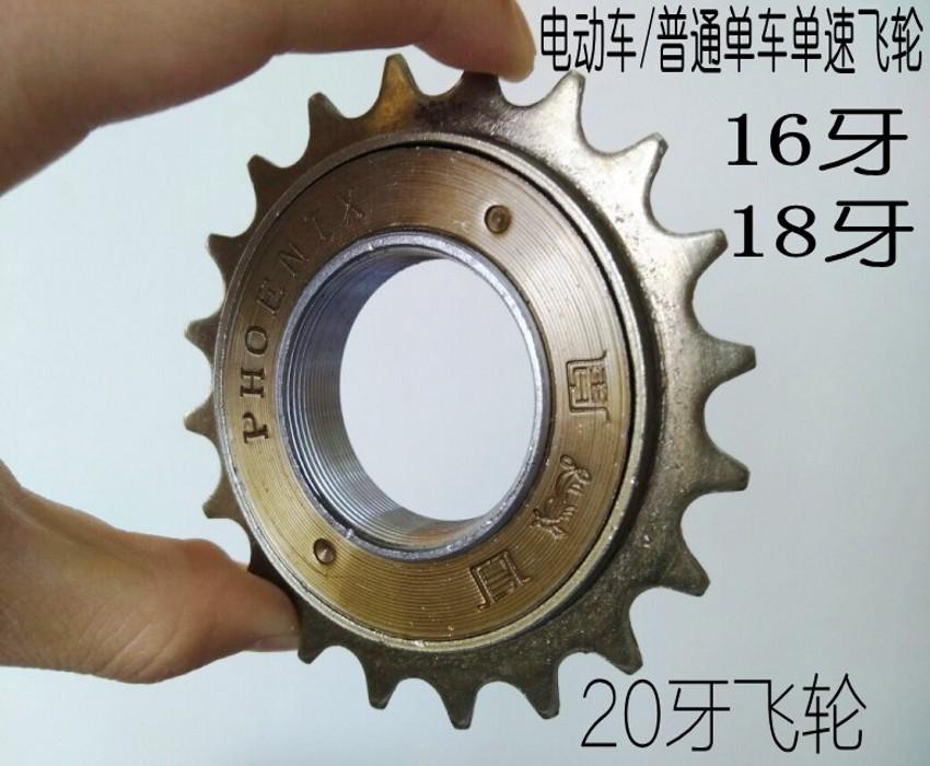 Генерал велосипед одной скорости маховик 16T18 зуб складные велосипеды передача 20t зуб электромобиль общий маховик одиночная машина матч