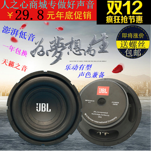 包邮 6.5寸8寸10寸12寸170磁 重低音喇叭长冲程低音炮重低音喇叭图片