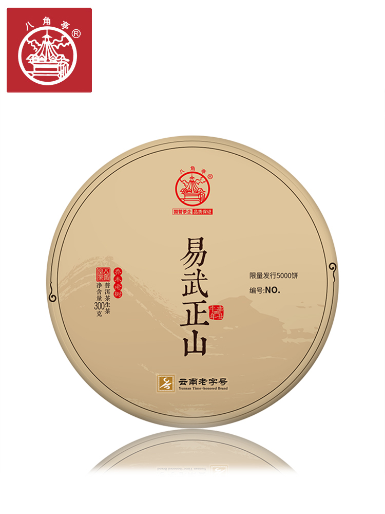 Octagody paving 2021 Yiwu Zhengshan ancient trees 300g Yunnan Chunpu biopsy tea cake official authentic fragrance