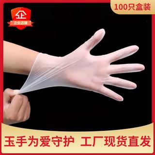 食品一次性PVC手套100只透明塑膠手術橡膠勞保餐飲消毒醫生防護