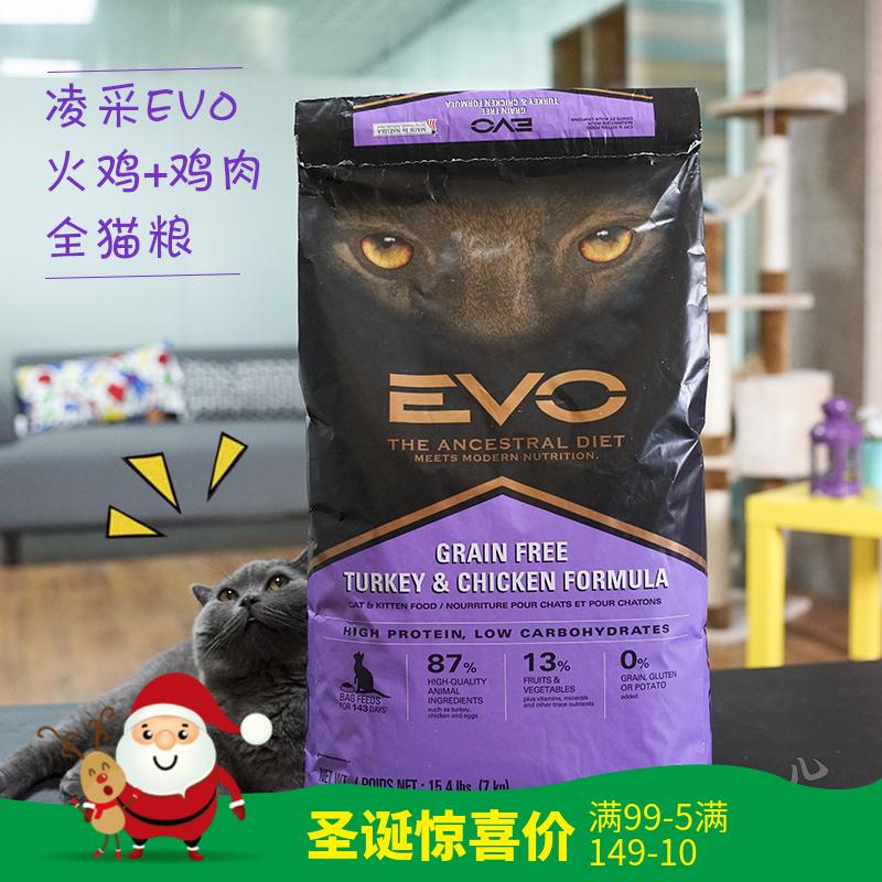 凌采EVO火鸡及鸡肉无谷全猫粮幼猫成猫粮15.4磅7kg