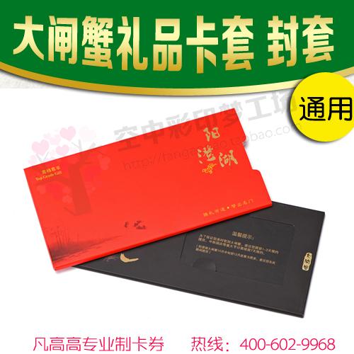 大闸蟹礼券卡套 信封纸袋套印刷制作 封套密度板 礼卡封袋 现货