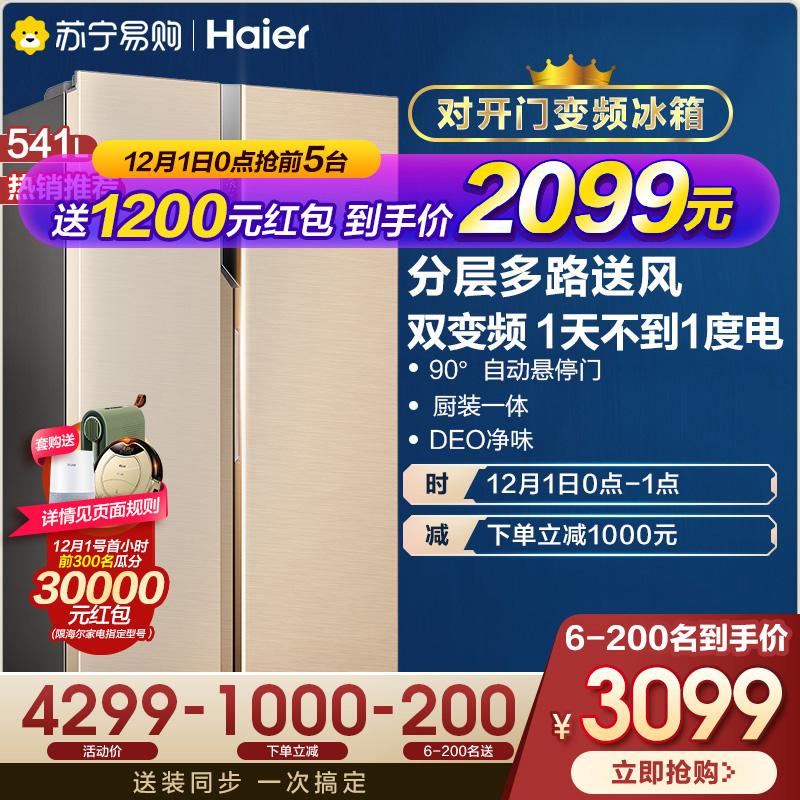 海尔BCD-541WDPJ对开门双开门冰箱 风冷变频超薄节能家用电冰箱