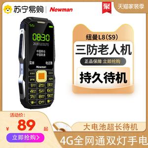 纽曼L8(S9)老人手机超长待机军工三防大屏大字大声大按键直板老年机移动联通电信4G全网通老年手机学生小手机