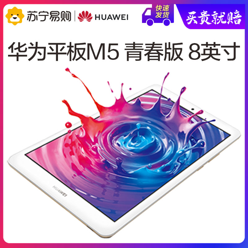 Huawei tablet M5 youth 8-inch game video eye protection HD tablet WiFi / 4G all Netcom can call Suning official flagship store