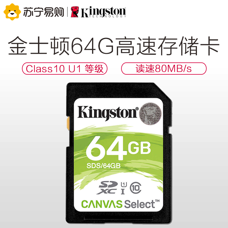 金士顿 64GB SD卡 读80MB/s CLASS 10相机内存卡存储卡 闪存卡