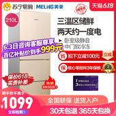 美菱BCD-210L3CX 节能小型家用三开门三门电冰箱租房宿舍冷藏冷冻