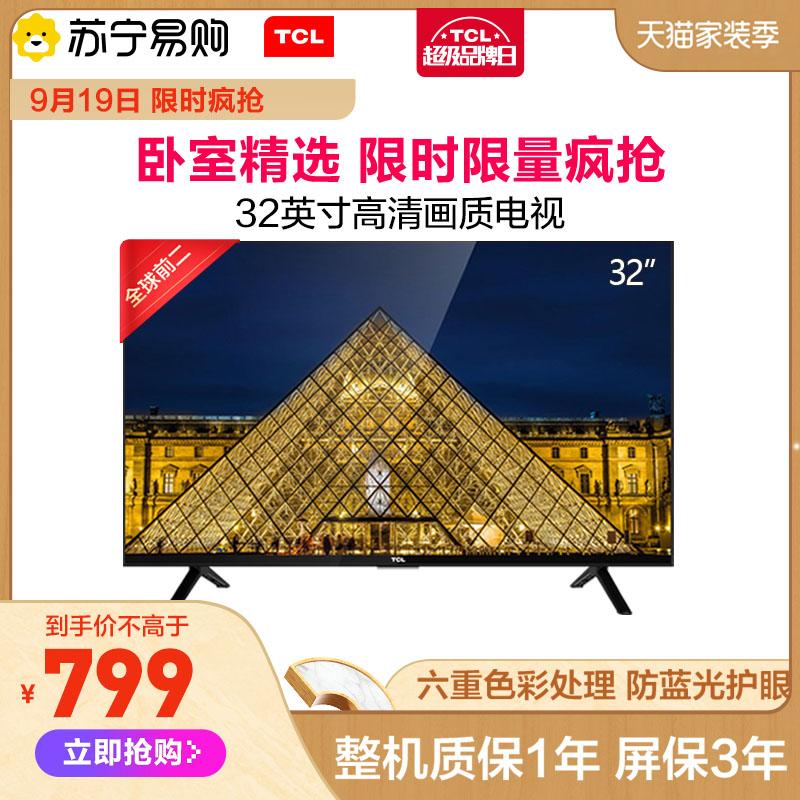 tcl l32f3301b 32英寸卧室电视机