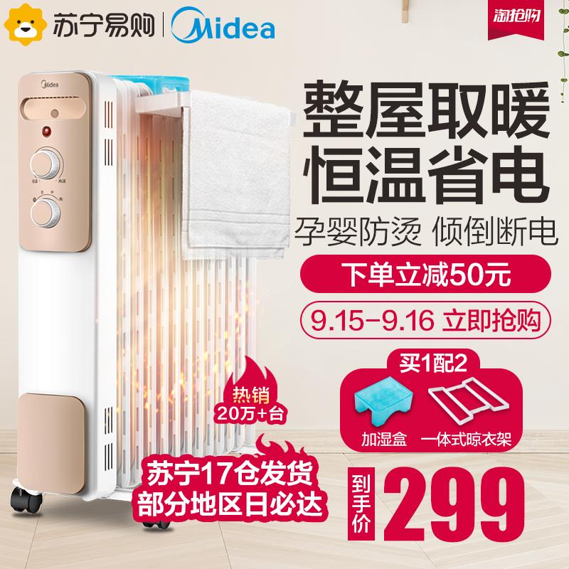 家用电热油汀卧室电暖器暖风机节能丁暖气烤火炉HY22M取暖器美