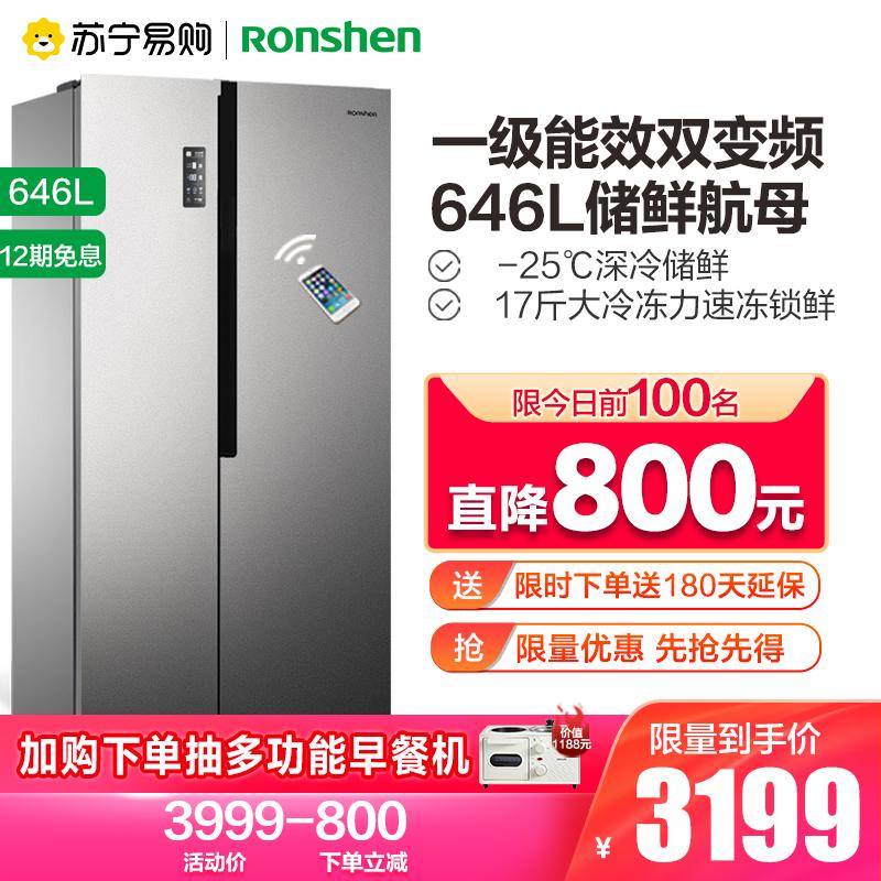 容声BCD-646WD11HPA对开门双开门电冰箱家用变频风冷无霜一级智能