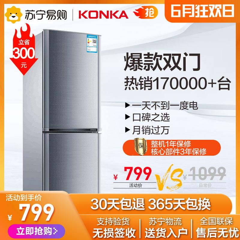 康佳冰箱怎么那么便宜 康佳BCD-180GY2S 双门冰箱 两门小型电冰箱 家用节能静音
