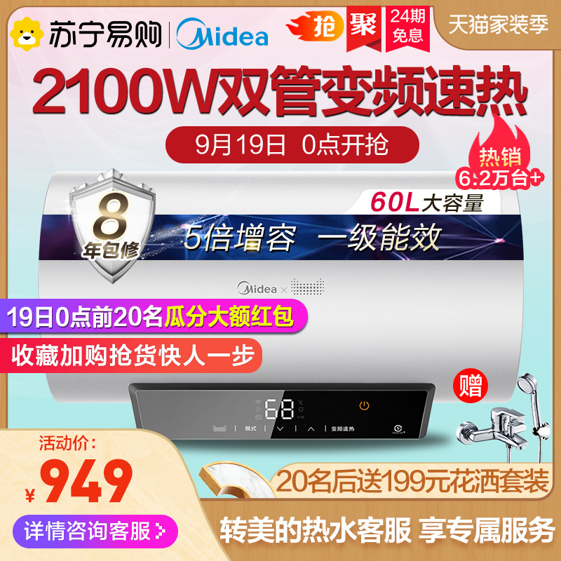midea /美的f6021-v3c电热水器
