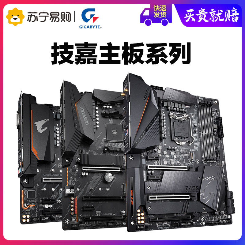 Gigabyte motherboard small carving series B365/Z390/B450/B460/Z490/B550 gaming motherboard