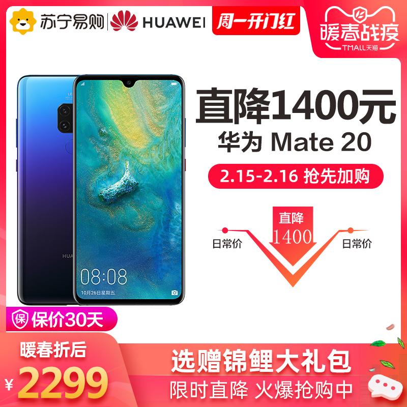 【爆款直降】Huawei/华为Mate20全面屏珍珠屏徕卡三摄麒麟980芯片华为官方智能店铺正品mate20