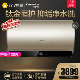 卡萨帝CEH-80VS(U1)电热水器电家用小型瞬热即热储水式速热80升图片