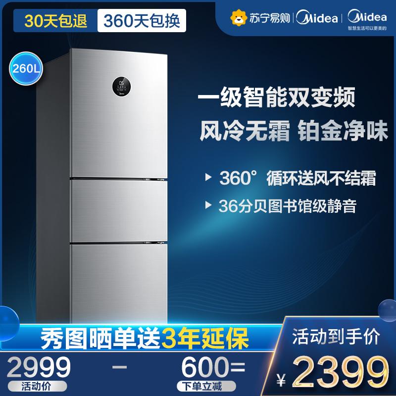 美的BCD-260升 三开门变频风冷无霜一级节能智能家电小型家用冰箱