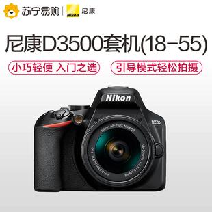 送相机包+内存卡 Nikon尼康D3500套机18-55入门单反防抖镜头相机品牌