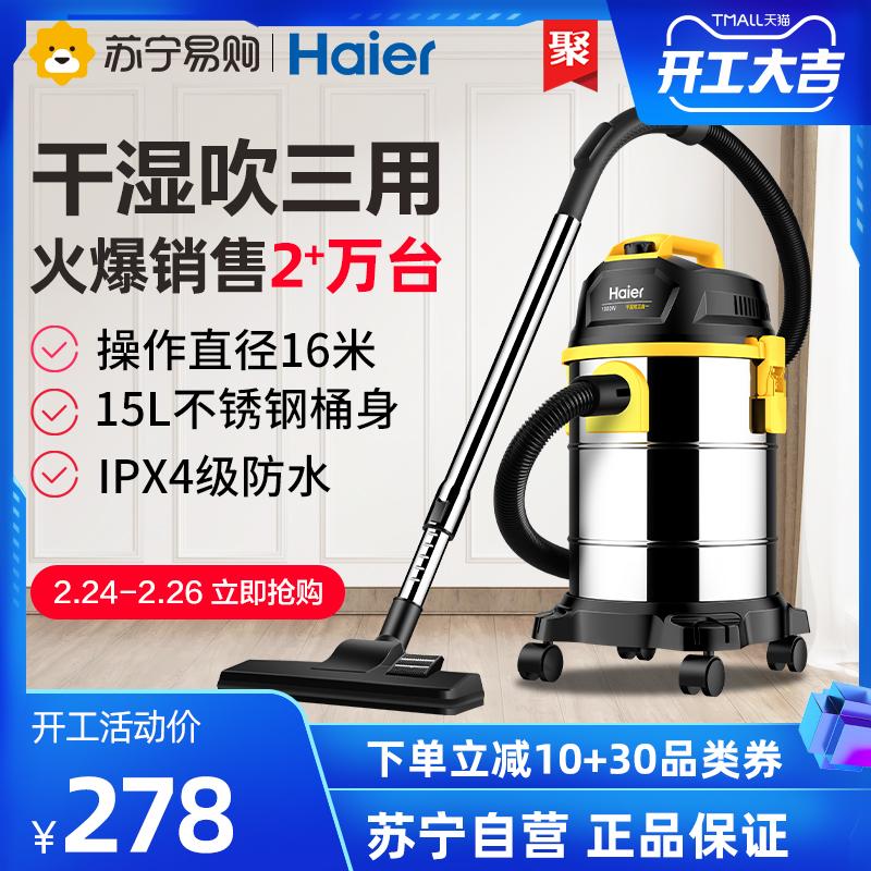 海尔家用商用干湿吹三用吸尘器