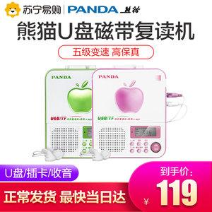 熊猫f327英语磁带播放机录音复读机