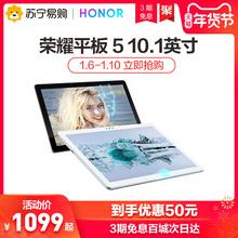 苏宁官方旗舰店4G可通话影音游戏WiFi10.1英寸大屏智能高清平板电脑华为荣耀平板5直降100元