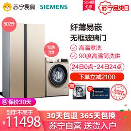 【48小时发货】【冰洗套装】西门子冰箱KA50SE30TI滚筒WN54A2X30W图片