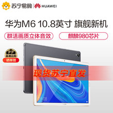 Phase 3 interest free Huawei tablet M6 10.8 inch 2019 new tablet two in one video game WiFi / 4G talkable M5 upgrade pad Suning flagship store