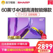 60MY5100A604K超清智能网络液晶电视机夏普LCD