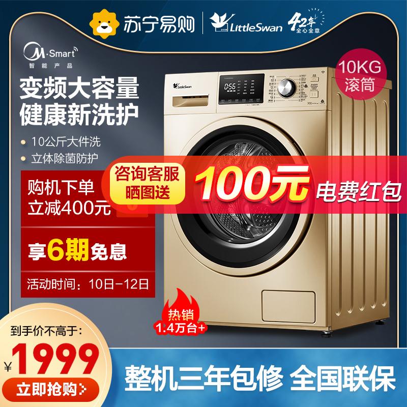 小天鹅全自动家用变频滚筒洗衣机