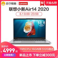 1号下单减300元Lenovo联想小新Air142020款14英寸十代i5i7窄边框16G笔记本电脑苏宁易购官方旗舰店