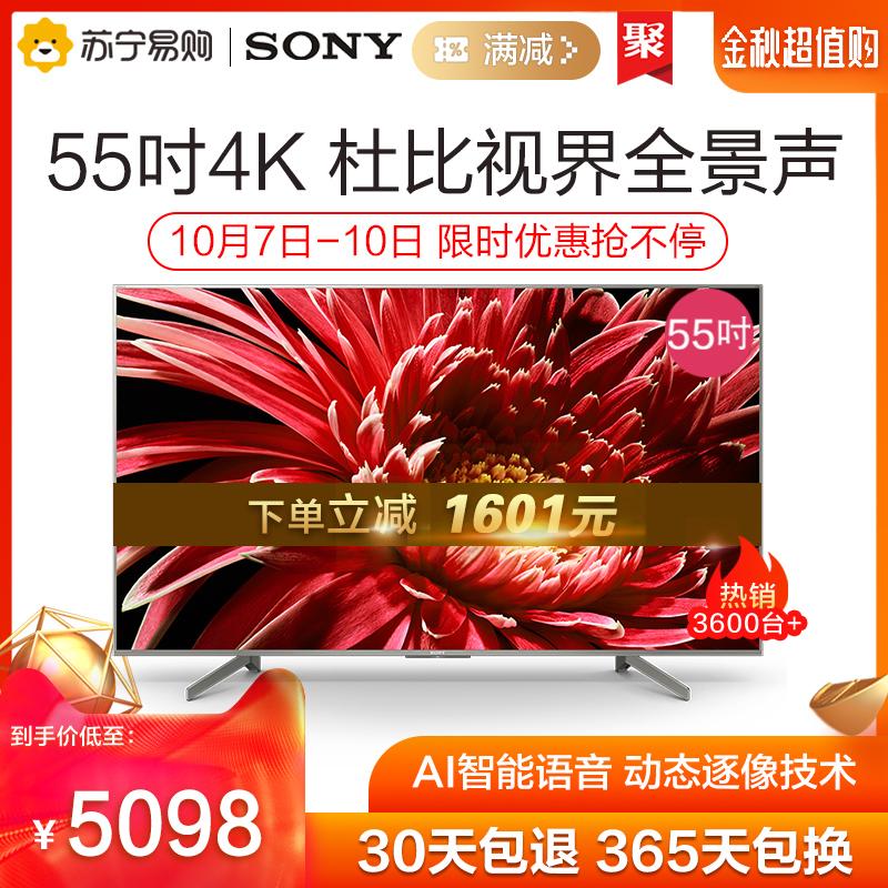 热销111件不包邮索尼(SONY)KD-55X8500G 55寸 4K超高清HDR安卓智慧屏液晶平