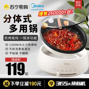 美的电火锅锅家用分体式多功能电火电热电煮锅4-6人宿舍锅