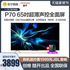 创维65p70 65英寸4k超清免遥控彩电