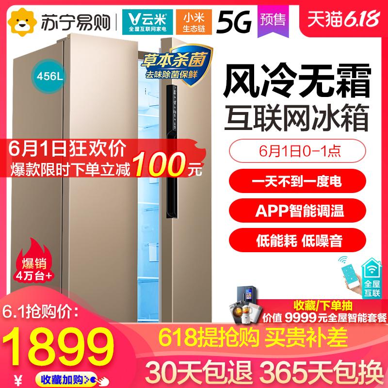 云米BCD-456WMSD 双门双开门对开门风冷无霜家用大容量小米冰箱