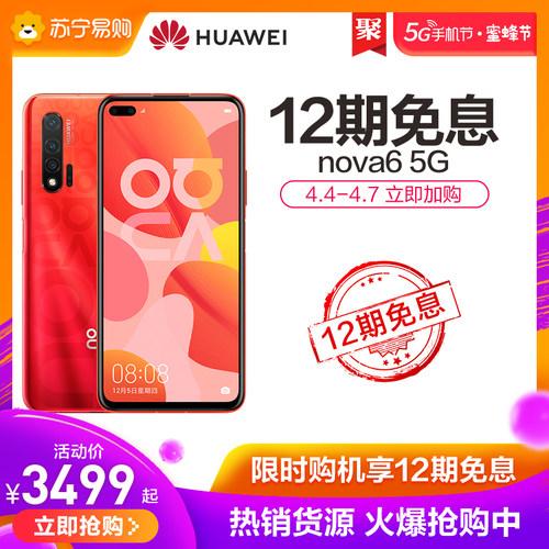 huawei /华为nova6 5g全网通麒麟