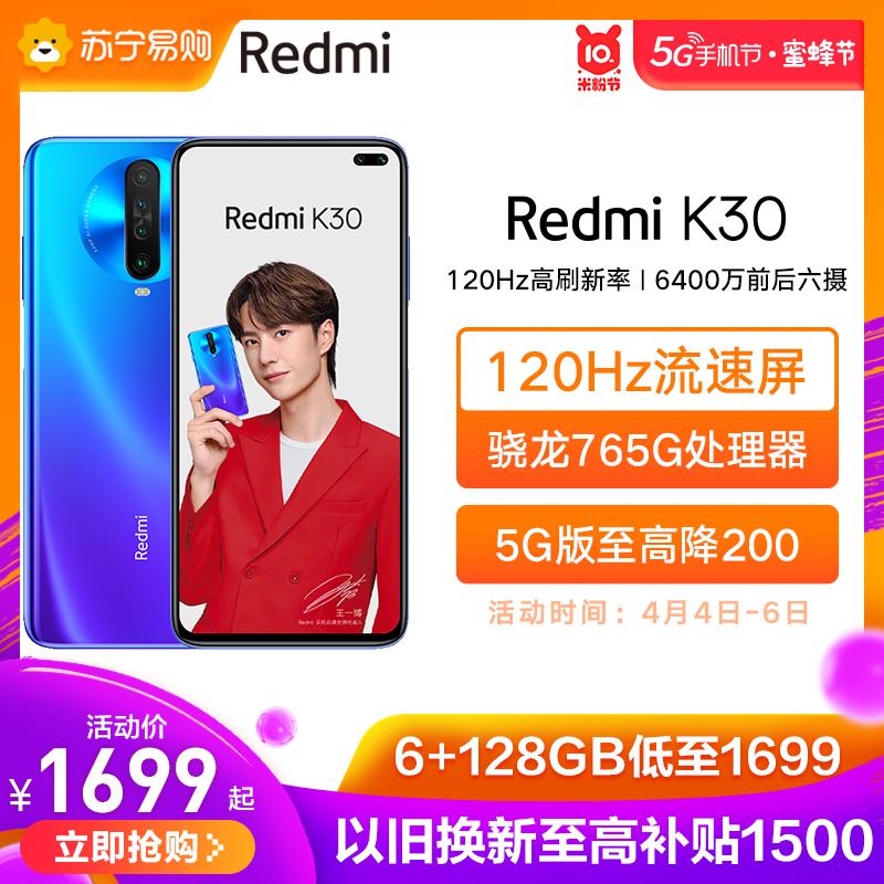 【2199起】红米k30 索尼6400万四摄官方旗舰官网正品新品120Hz智能4g全网通小米手机k30 redmi k20pro