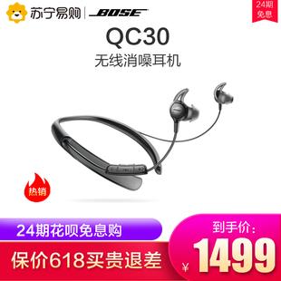 QC30 Bose 24期免息 无线蓝牙降噪耳机挂脖式 QuietControl30