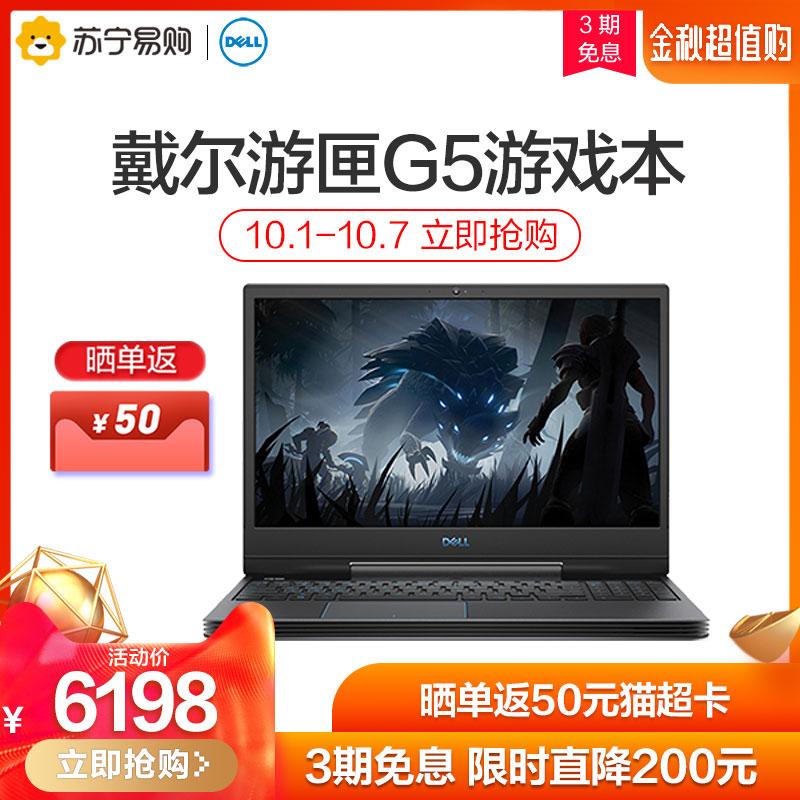 【3期免息】戴尔游匣G5 15.6英寸九代i5 商务独显吃鸡游戏笔记本电脑GTX6198.00元包邮