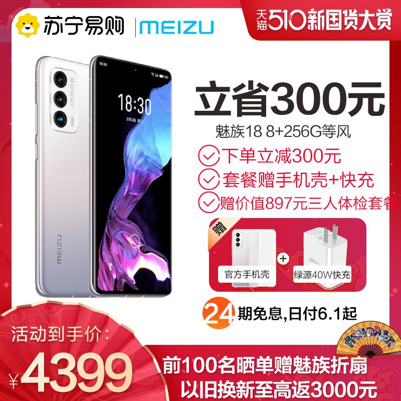 【立省300+24期免息+套餐赠豪礼】meizu魅族18骁龙888防抖5G手机2K屏幕小屏满血旗舰零广告