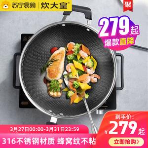 炊大皇316不锈钢防刮耐磨多层炒锅评价如何