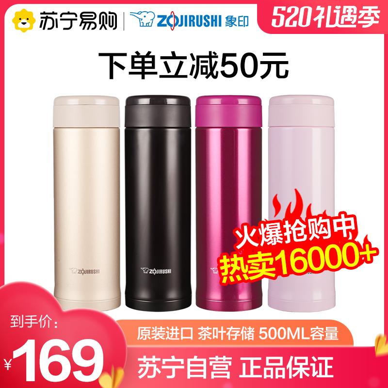 日本象印保温杯500ml 原装进口高端品牌象印泡茶保温茶杯ASE50