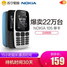 新Nokia诺基亚105手机官方正品移动直板按键学生老人备用机老人手机诺基亚105老年机老人机官方旗舰