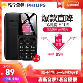 【新品】飞利浦/PHILIPS E109环保材质防尘直板按键移动联通双卡双待老人手机学生备用老年功能手机